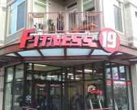 Fitness 19 Seattle