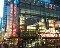 Regal Cinemas Meridian 16